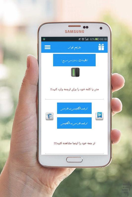 مترجم قوی - عکس برنامه موبایلی اندروید