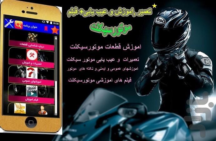 عیب یابی و اموزش و فیلم موتورسیکلت - عکس برنامه موبایلی اندروید