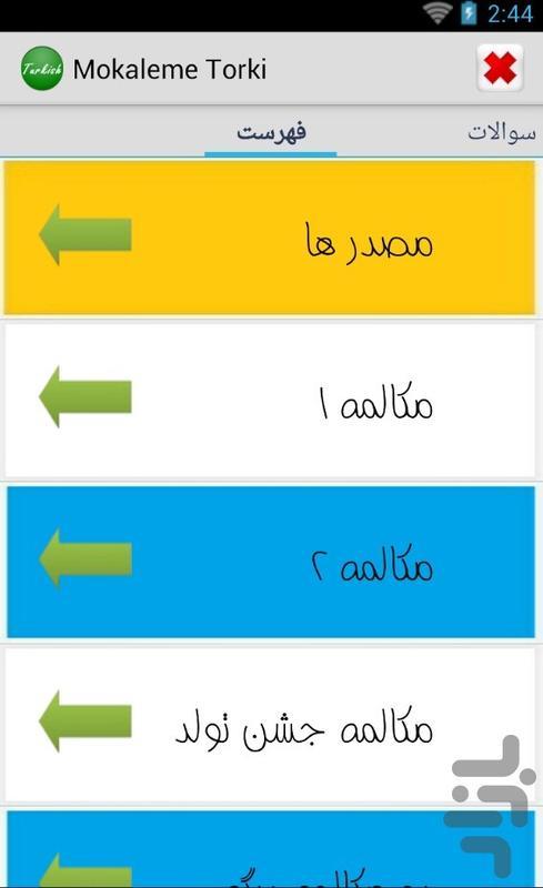 آموزش مکالمه آذری - عکس برنامه موبایلی اندروید