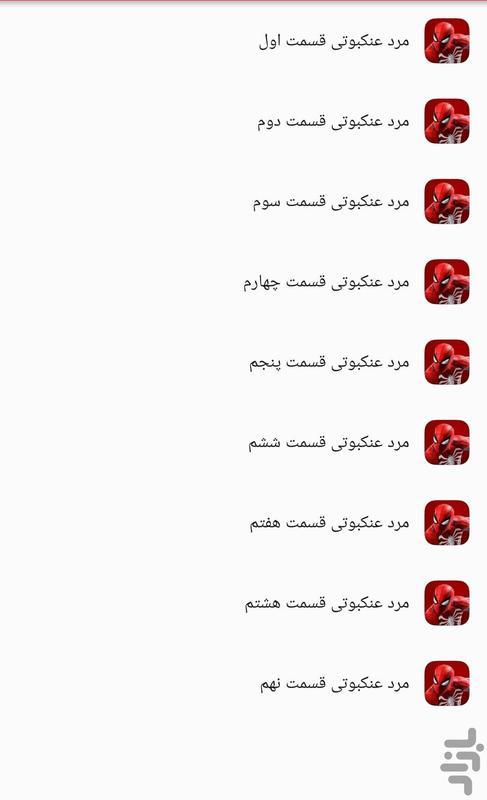 مرد عنکبوتی دوبله فارسی - عکس برنامه موبایلی اندروید