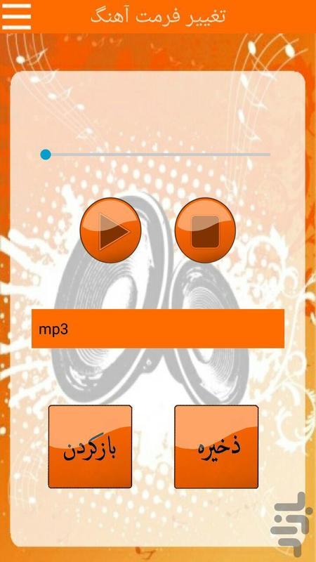 تغییر فرمت آهنگ - عکس برنامه موبایلی اندروید