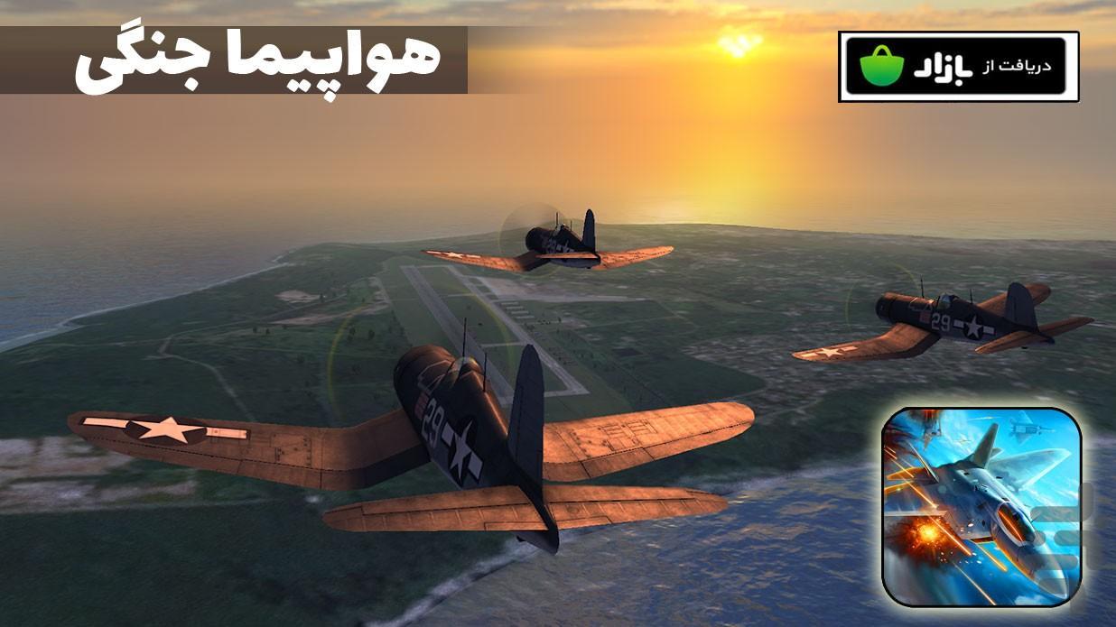 هواپیما چنگی - عکس بازی موبایلی اندروید