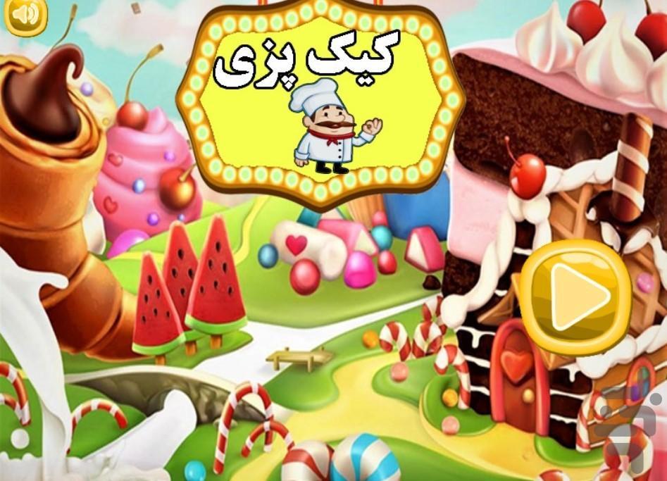 بازی کیک پزی - عکس بازی موبایلی اندروید