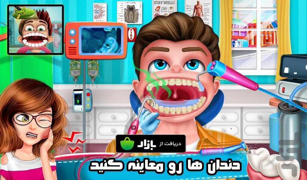 بازی دکتری دندان پزشکی - عکس بازی موبایلی اندروید