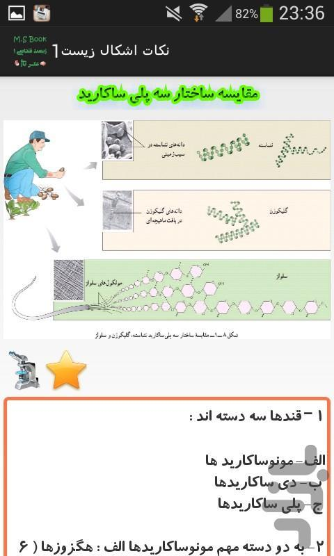 زیست 1 ( توضیح مصور) - عکس برنامه موبایلی اندروید