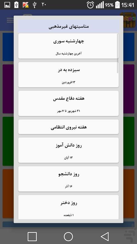 گنجینه پیام - عکس برنامه موبایلی اندروید