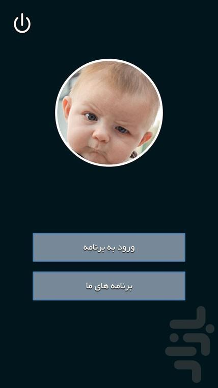 متن های خنده دار - عکس برنامه موبایلی اندروید
