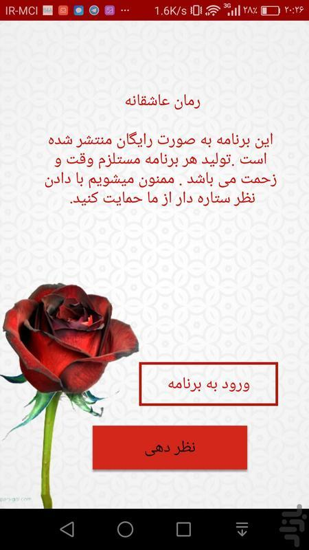 رمان بسیار زیبای عشق و اسارت - عکس برنامه موبایلی اندروید