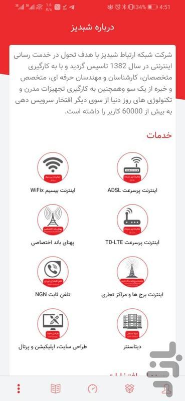 My Shabdiz - Image screenshot of android app