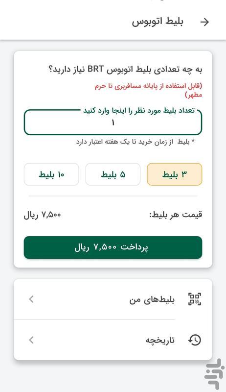 اپلیکیشن شهروندی شهرمن - عکس برنامه موبایلی اندروید