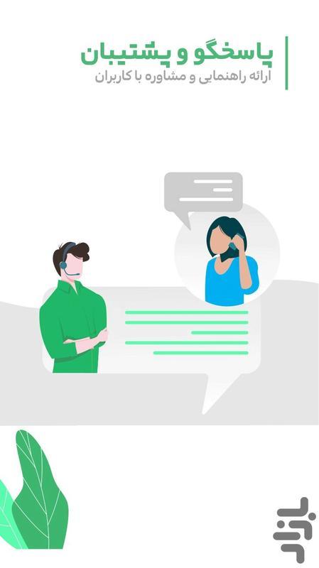 ژین jin |نوبت|مشاور|سلامت|پزشک|دکتر - عکس برنامه موبایلی اندروید