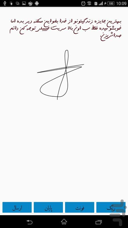 پست امضا شده - عکس برنامه موبایلی اندروید