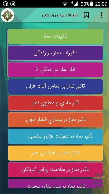 تاثیرات نماز در زندگی - عکس برنامه موبایلی اندروید