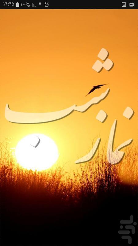 آموزش نماز شب کامل و فوایدآن-نمازشب - عکس برنامه موبایلی اندروید