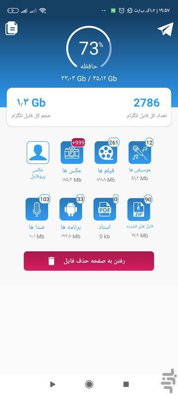تلگرام ضد فایل( کلینر) - عکس برنامه موبایلی اندروید