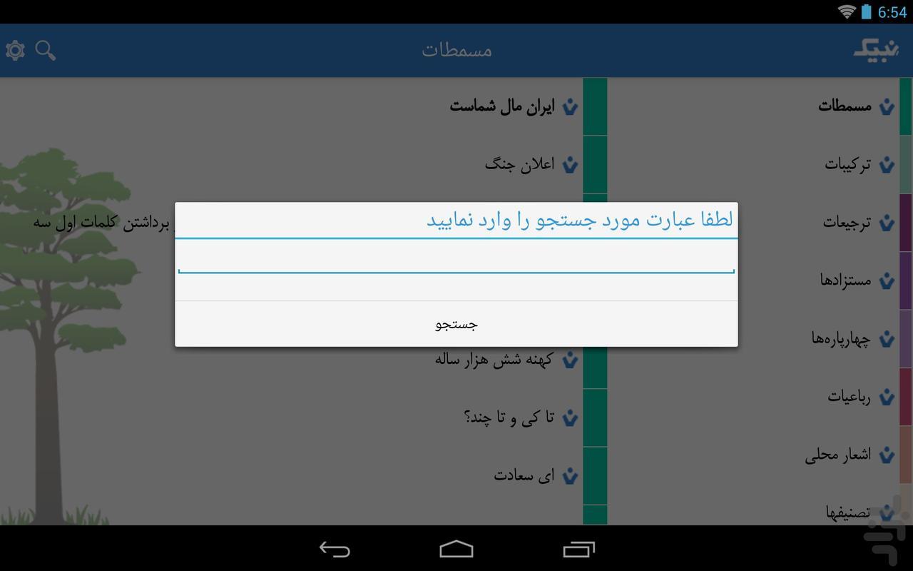 ملک الشعرای بهار - عکس برنامه موبایلی اندروید
