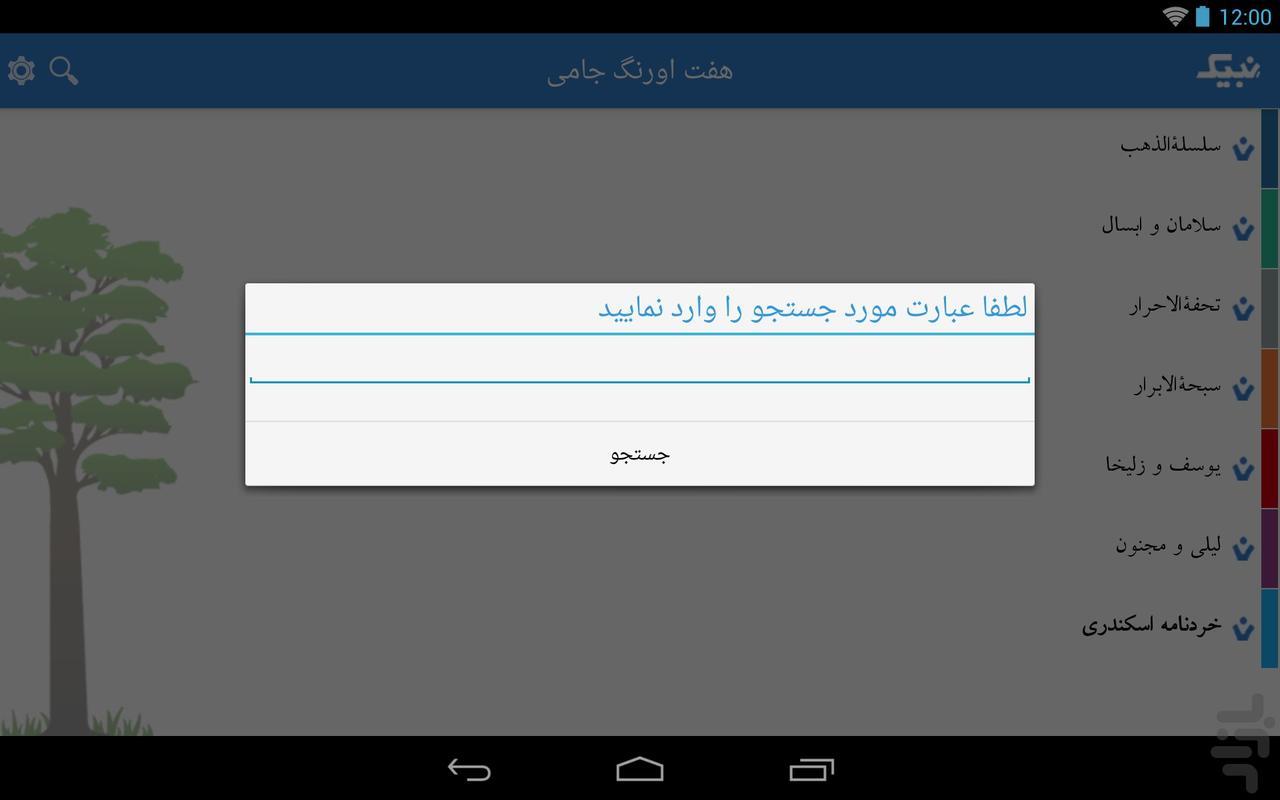 هفت اورنگ جامی - عکس برنامه موبایلی اندروید