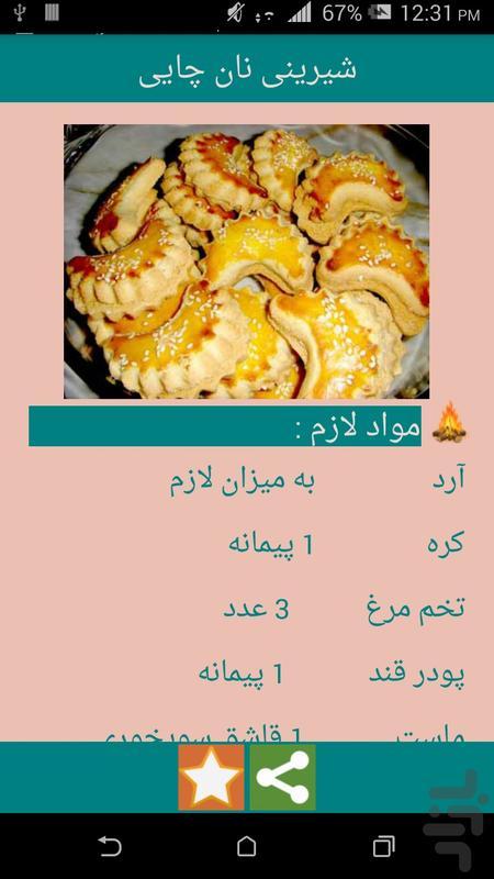شیرینی خشک - عکس برنامه موبایلی اندروید