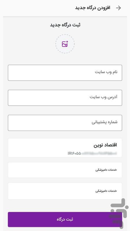 آتیپی - عکس برنامه موبایلی اندروید