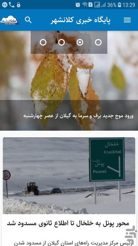 رسانه کلانشهر - عکس برنامه موبایلی اندروید