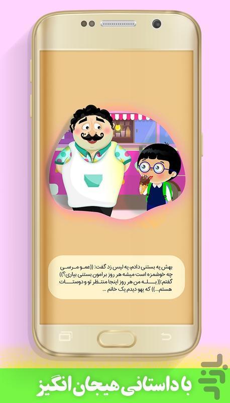اسکوپ - عکس بازی موبایلی اندروید