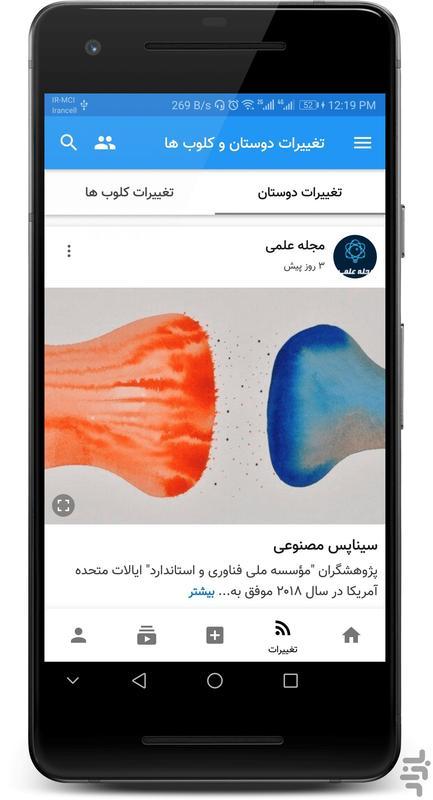 شبکه اجتماعی کلوب - عکس برنامه موبایلی اندروید