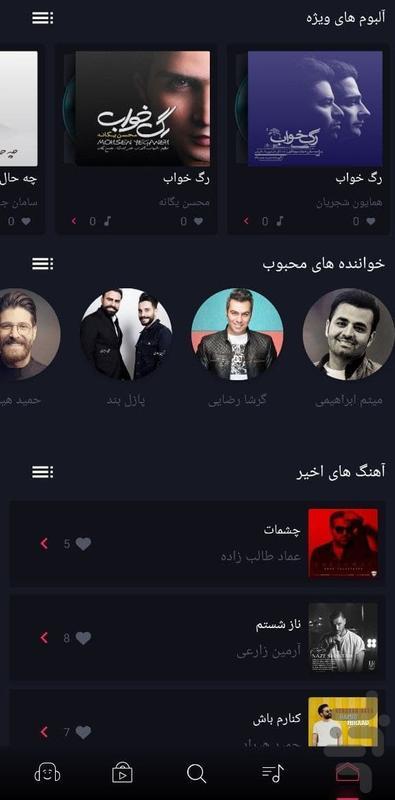 HamAhang - Persian Music - Image screenshot of android app