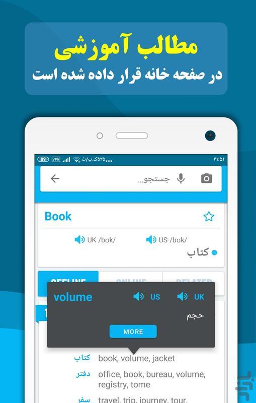 دیکشنری و مترجم انگلیسی به فارسی - عکس برنامه موبایلی اندروید