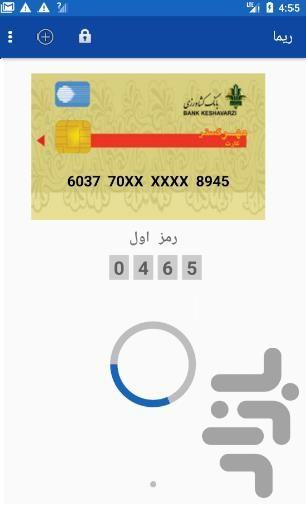 رمز یکبارمصرف امن ریما - عکس برنامه موبایلی اندروید