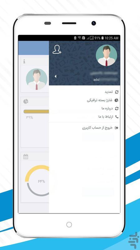 خلیج فارس آنلاین من - عکس برنامه موبایلی اندروید