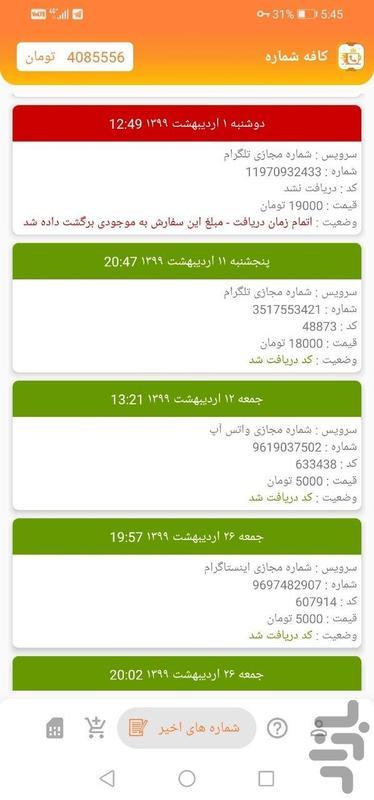 شماره مجازی - کافه شماره - عکس برنامه موبایلی اندروید