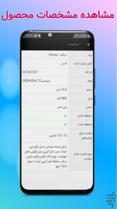 کوله پشتی - عکس برنامه موبایلی اندروید