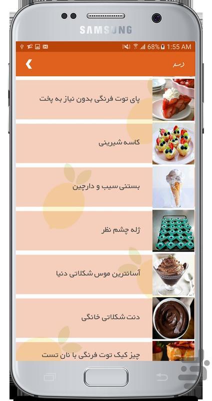 آشپزخونه - مرجع آموزش آشپزی - عکس برنامه موبایلی اندروید