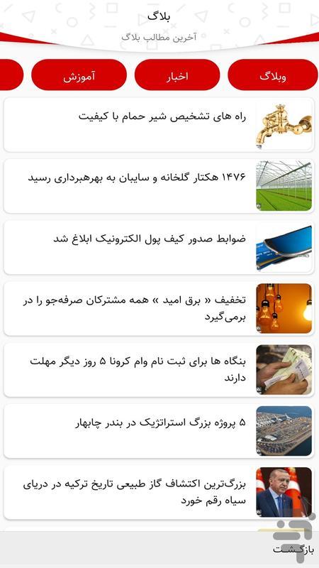 بازار لوله - عکس برنامه موبایلی اندروید