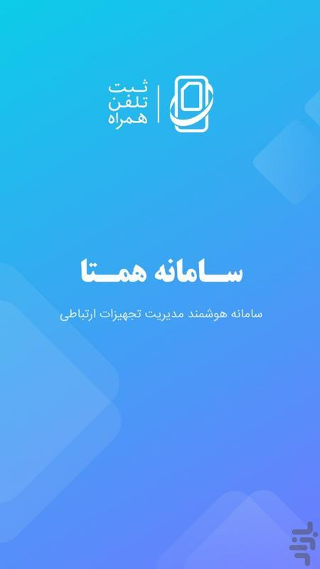 همتا ( رجیستری تلفن همراه ) - عکس برنامه موبایلی اندروید