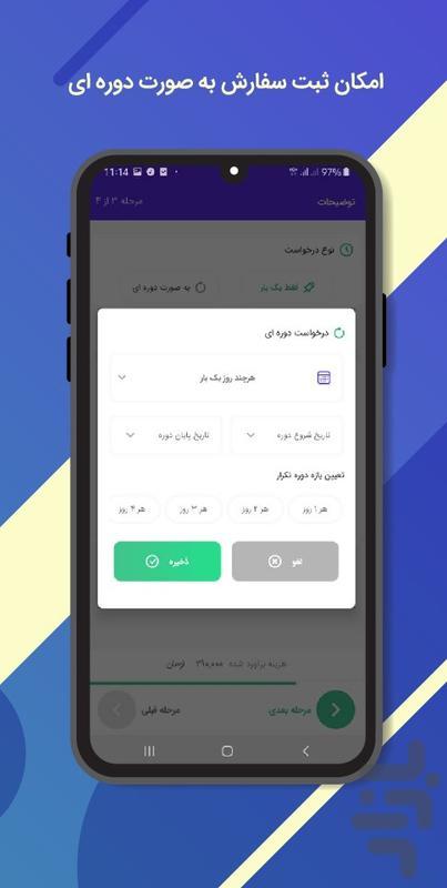 سرویک، اپلیکیشن خدمات منزل در تهران - عکس برنامه موبایلی اندروید