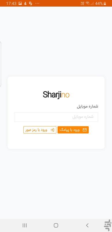 شارژینو - عکس برنامه موبایلی اندروید