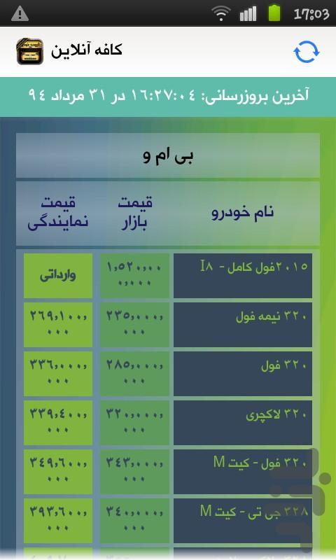 کافه آنلاین (قیمت خودرو) - Image screenshot of android app