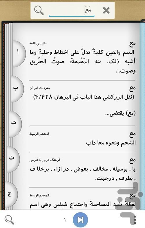 لغتنامه عربی-فارسی الجامع المعاجم - عکس برنامه موبایلی اندروید