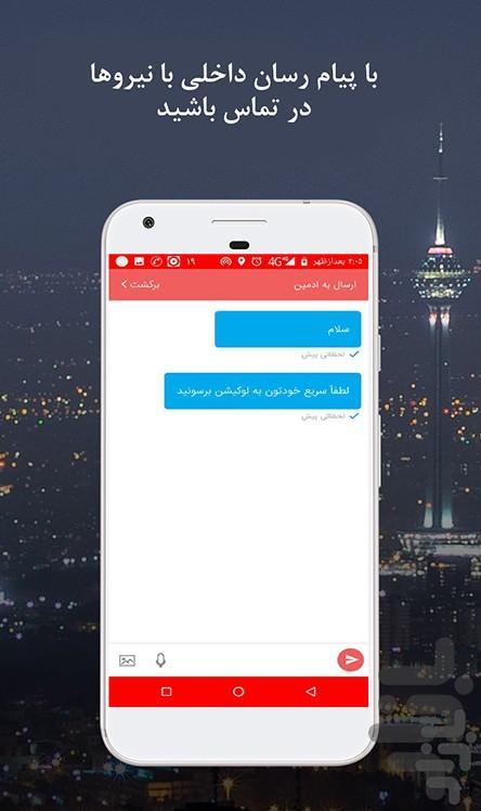 توزینو سامانه هوشمند بازاریابی - عکس برنامه موبایلی اندروید