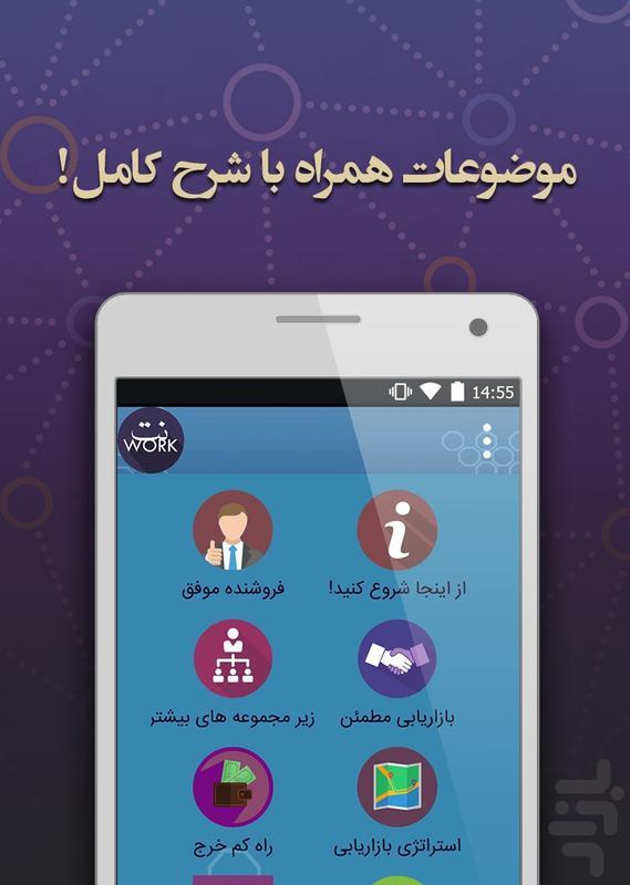 بازاریابی شبکه ای+ - عکس برنامه موبایلی اندروید