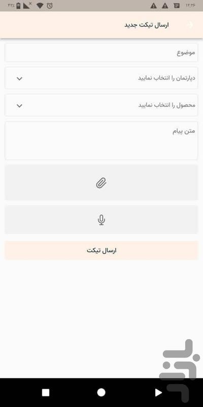 ویانا چت - عکس برنامه موبایلی اندروید