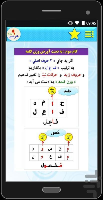 عربی نهم - عکس برنامه موبایلی اندروید