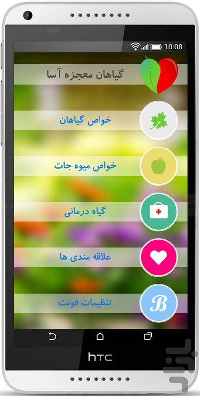 گیاهان معجزه آسا - عکس برنامه موبایلی اندروید