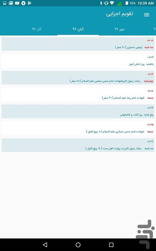 کارسنج - عکس برنامه موبایلی اندروید