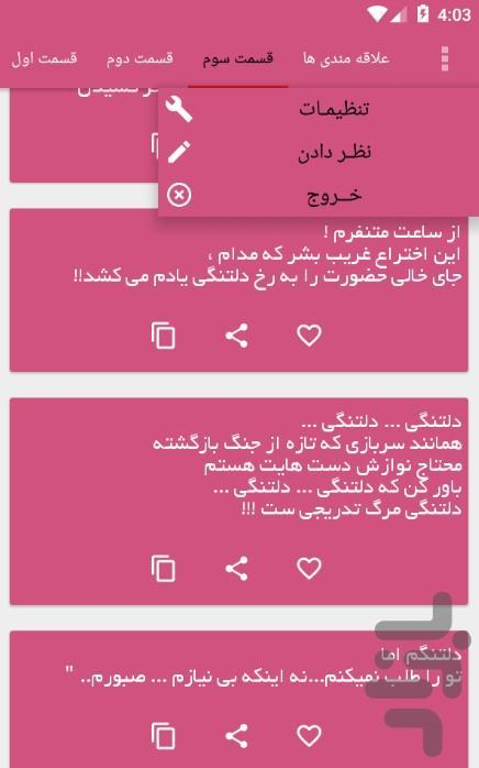 sms deltangi - Image screenshot of android app