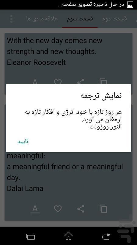 پیامک های عاشقانه انگلیسی + ترجمه - Image screenshot of android app