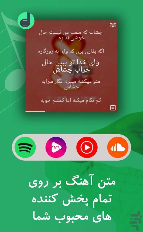 Lyric Now (Lyrics Spotify & Music) - عکس برنامه موبایلی اندروید