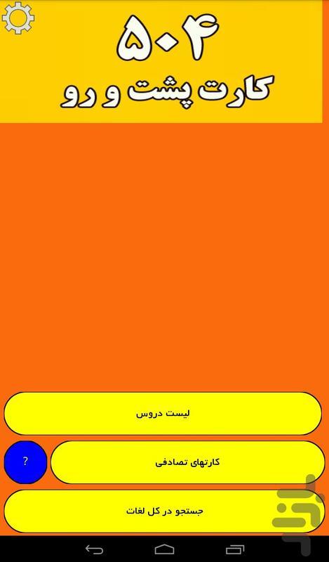 504 فلش کارت جادویی و آزمون - عکس برنامه موبایلی اندروید
