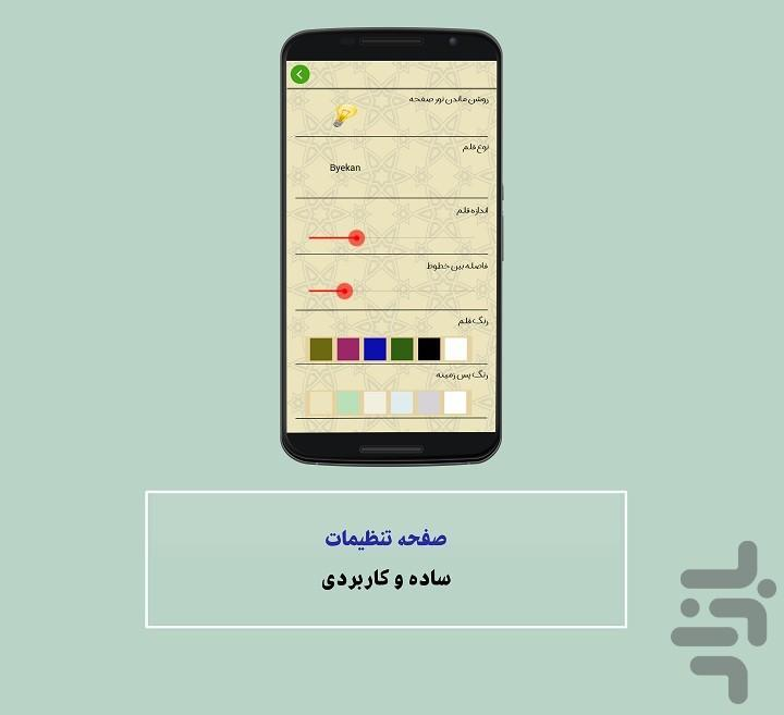 اسراری از غیب - عکس برنامه موبایلی اندروید